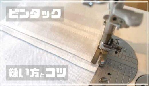ピンタックの縫い方【コツは印つけ】