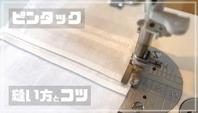 ピンタックの縫い方とコツ