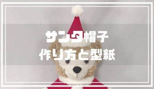 手縫いで簡単!サンタ帽子の型紙と作り方【ダッフィー服の作り方】