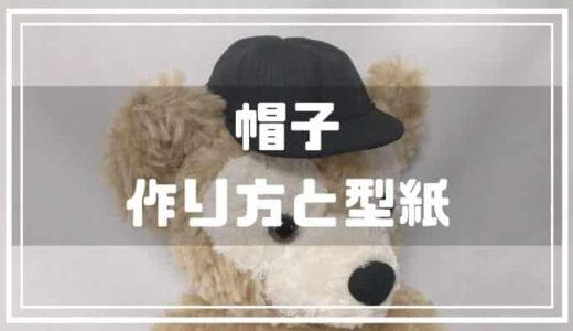 【型紙無料】ダッフィーの帽子(キャップ)【作り方と型紙】