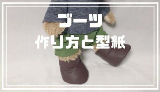 ダッフィーのブーツ!型紙と作り方【ダッフィーの服作り方】