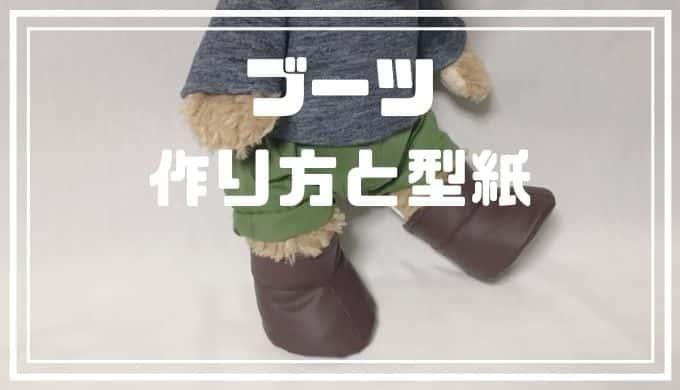 ダッフィーのブーツ型紙と作り方