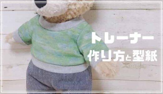 【ダッフィーの服作り方と型紙】トレーナー(Tシャツ・タンクトップにも)
