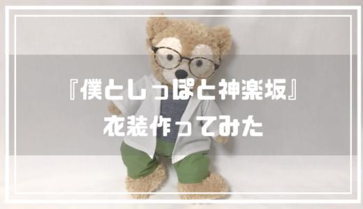 『僕とシッポと神楽坂』の衣装作ってみた!ダッフィー服の作り方