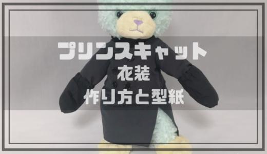 プリンスキャットの服作り方【型紙無料】