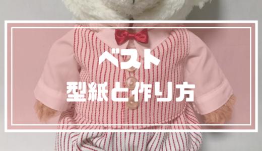 【ベストの型紙】ダッフィーの服作り方|ジャニーズ