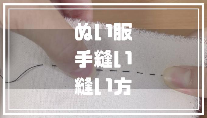 ぬい服の手縫いの縫い方