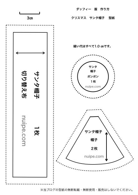 ダッフィーサンタ帽子の型紙イメージ