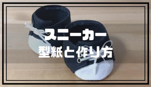 ダッフィーの靴!スニーカーの型紙と作り方【ぬいぐるみの服作り方】