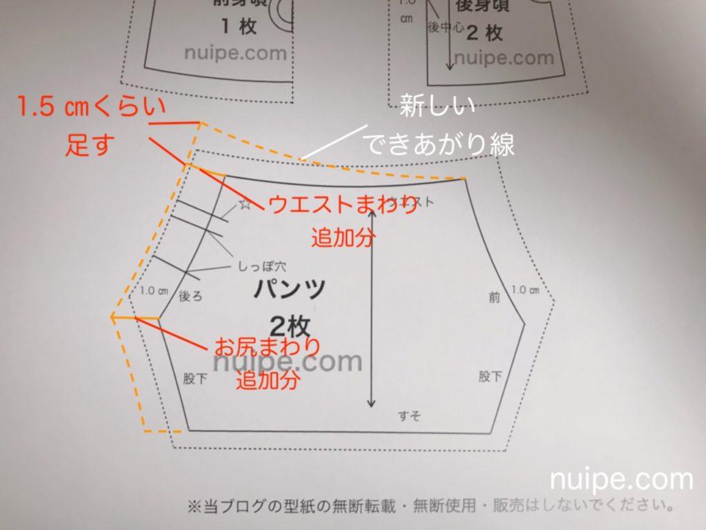 パンツの型紙修正