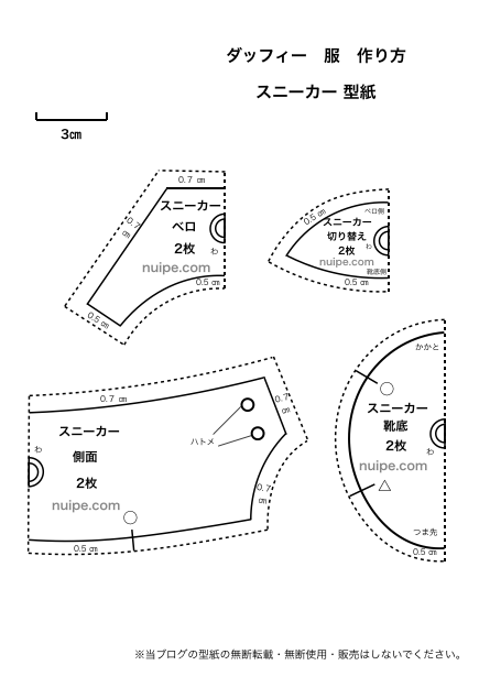 ダッフィースニーカー型紙