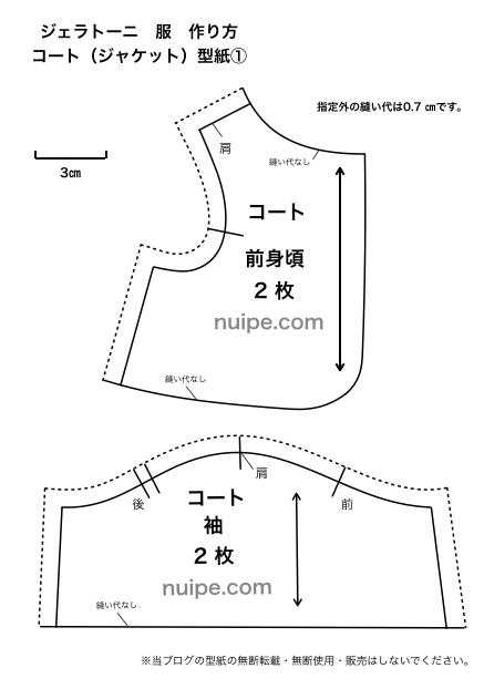 ジェラトーニの服型紙1