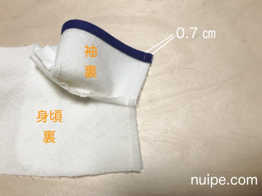 袖下とわき縫い