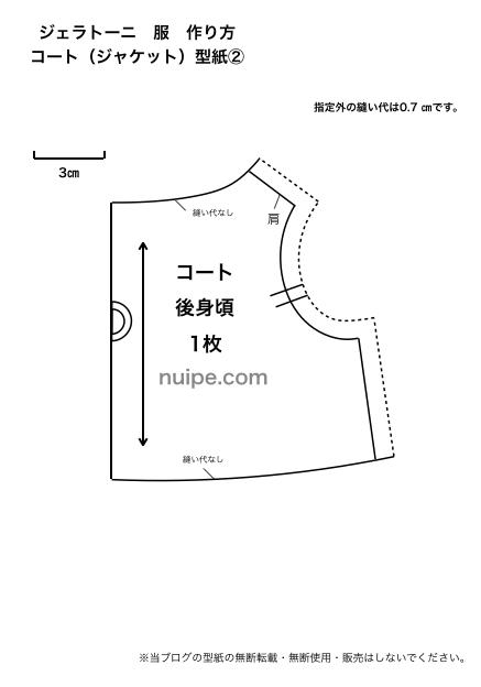 ジェラトーニの服型紙2