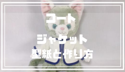 【型紙無料】ジェラトーニの服(コート・ジャケット)型紙と作り方