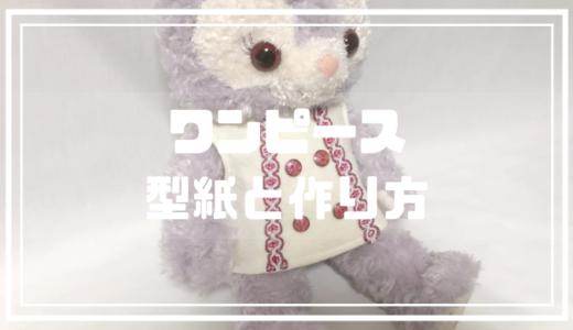 【型紙無料】ステラルーの服(ワンピース)作り方と型紙