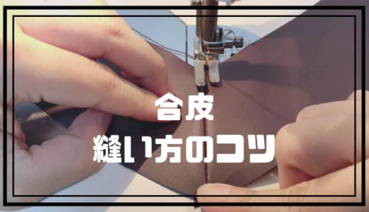 合皮(レザー・皮革)の生地の縫い方【ミシン編】