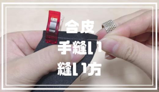 合皮(レザー・皮革)の縫い方【手縫い編】