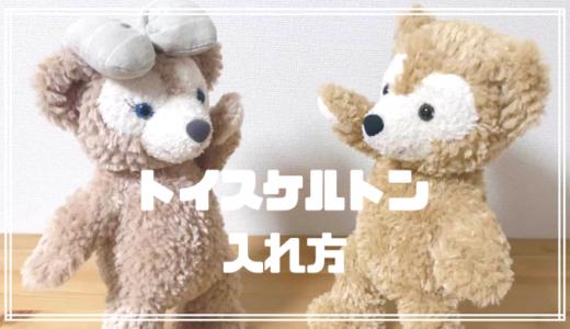 ダッフィーとトイスケルトン【トイスケルトンの入れ方】