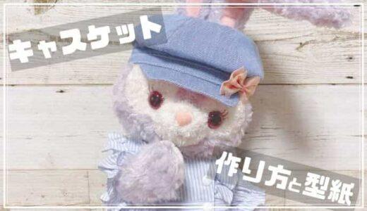 【ステラルー】ぬいぐるみの帽子(キャスケット)の作り方と型紙