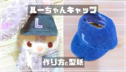 【ステラルーサイズ】帽子(キャップ)の作り方