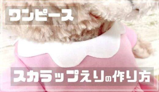 【シェリーメイのワンピース】スカラップえりの作り方と型紙