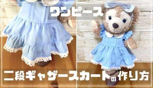 【シェリーメイのワンピース】二段ギャザースカートの作り方と型紙