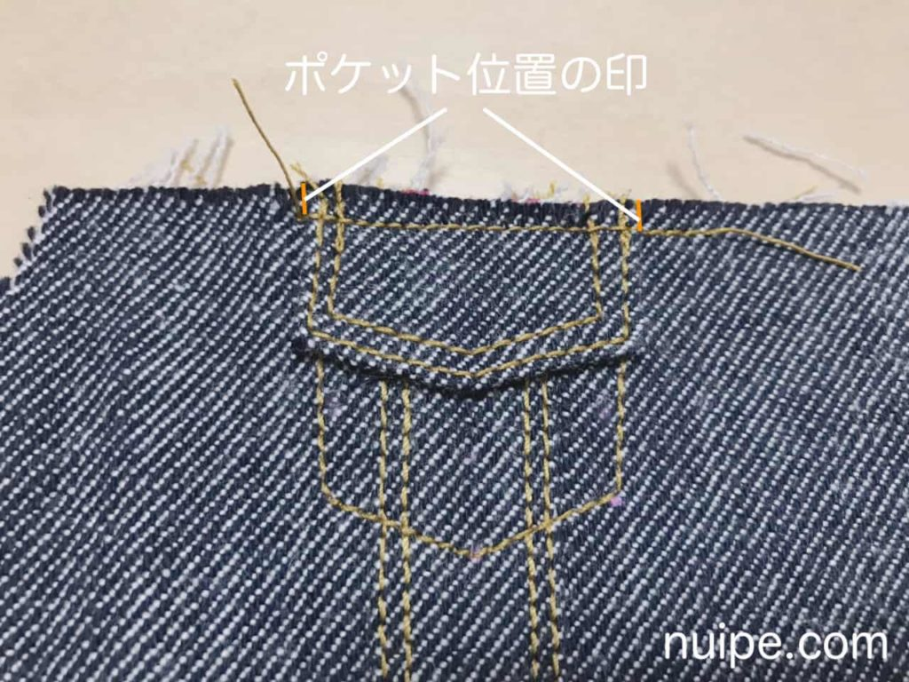 ポケット位置の印