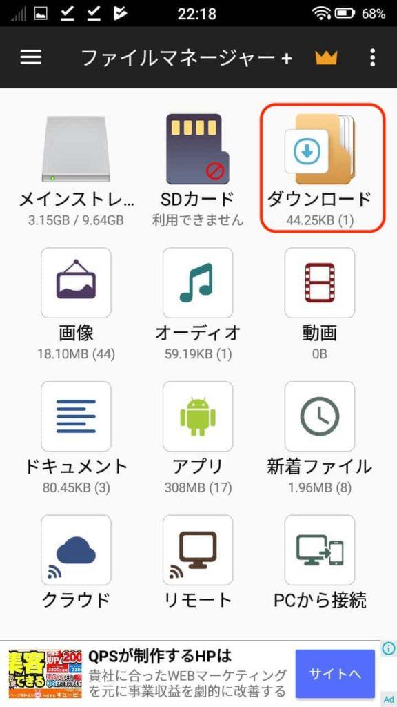 Androidの型紙ダウンロード方法3