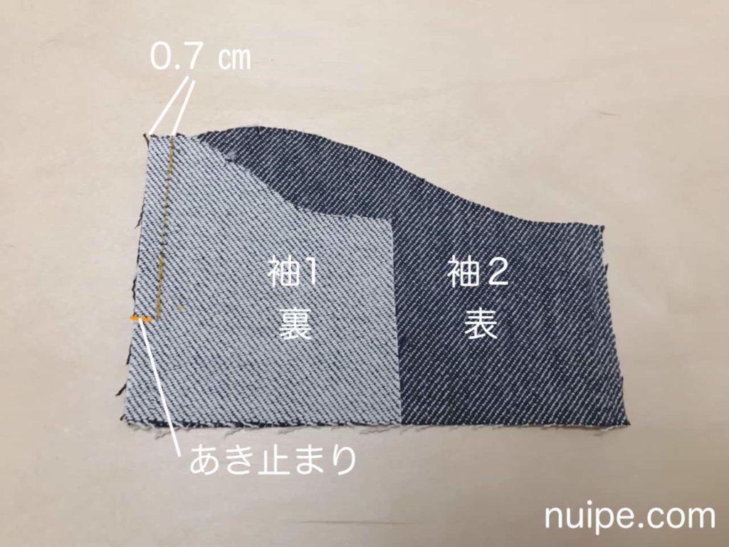 袖切り替え縫い