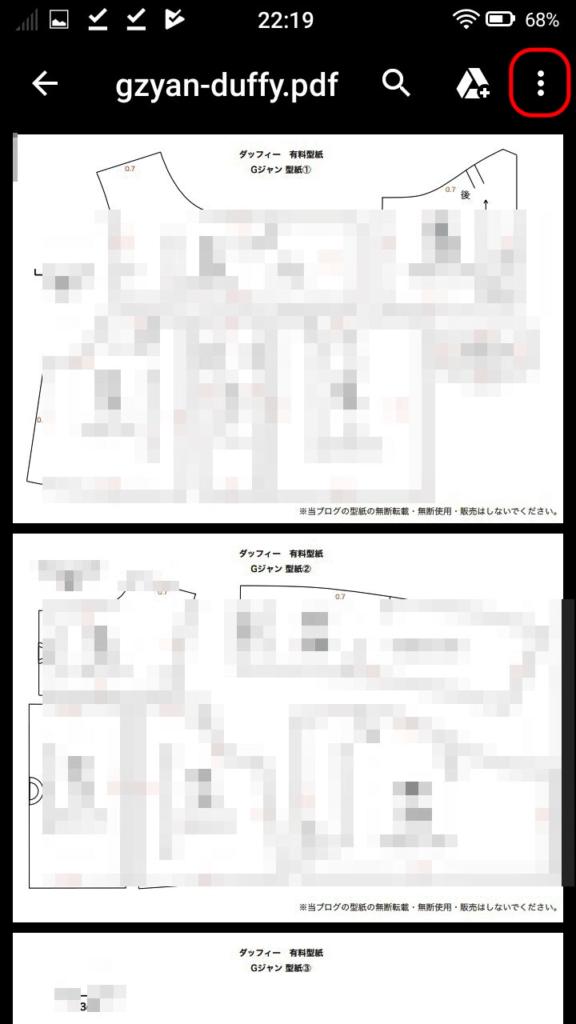 Androidの型紙ダウンロード方法5