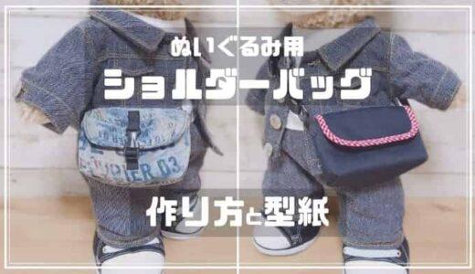【おしゃかわ】ぬいぐるみ用ショルダーバッグの作り方と型紙【有料型紙】