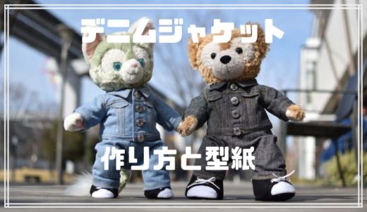 【ダッフィー・ジェラトーニ】デニムジャケットの型紙と作り方【有料型紙】