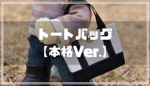 【本格Ver.】ぬいぐるみに!トートバッグの作り方【ダッフィー服の型紙】