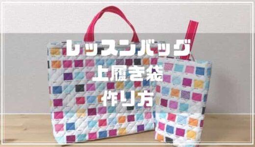 レッスンバッグ(通園バッグ)と上履き袋の作り方【入園入学に!】