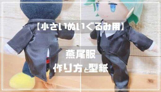 【簡単】ぬいぐるみの燕尾服(ジャケット)の型紙と作り方【ぬいもーずサイズ】