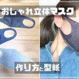 おしゃれ立体マスク作り方と型紙