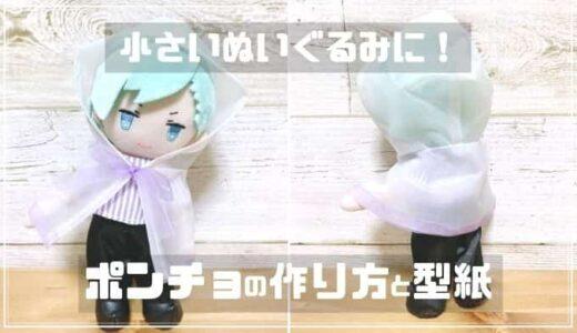 【ぬいぐるみ用】ポンチョ(ケープ)作り方と型紙