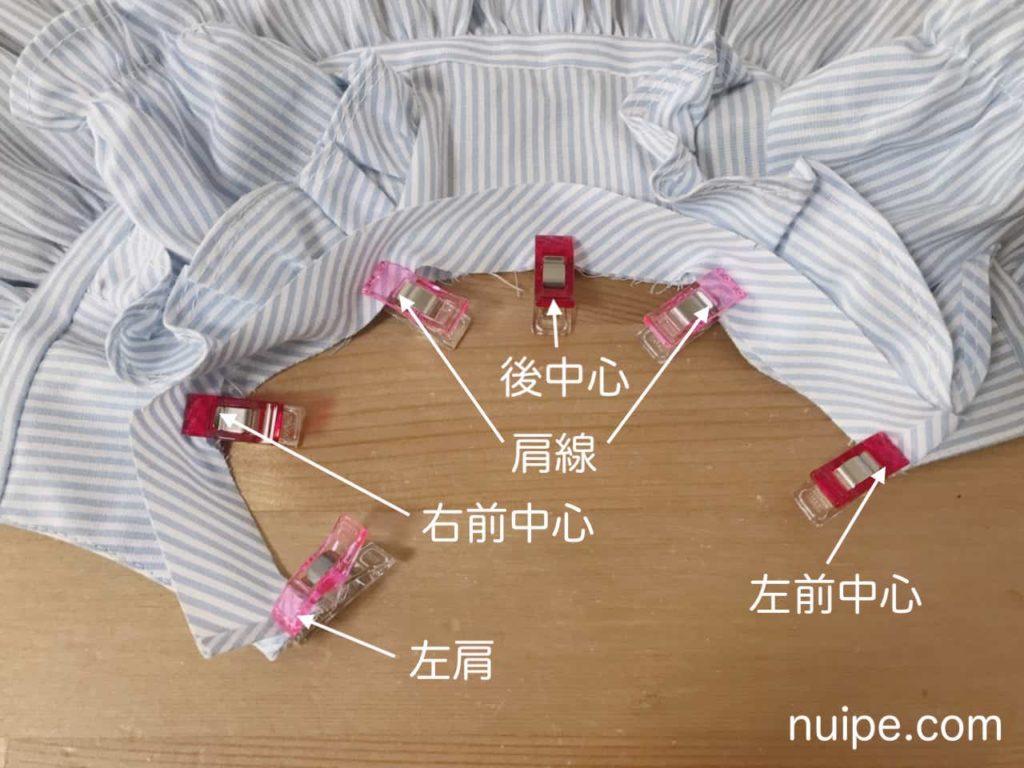 衿ぐり布を縫う