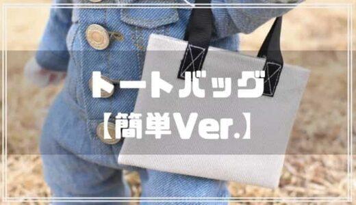 【簡単Ver.】ぬいぐるみに!トートバッグの作り方【ダッフィー服の型紙】