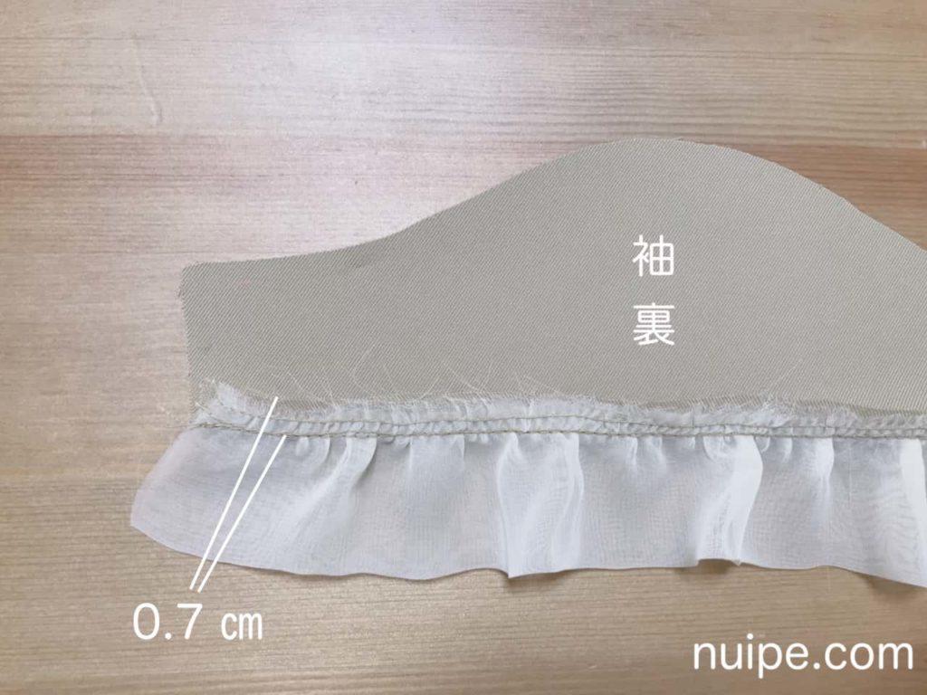 0.7 ㎝で縫い、縫い代を袖側に倒す