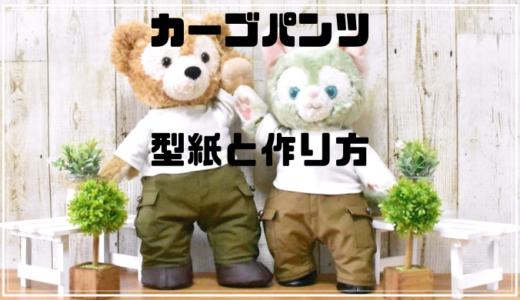 【ダッフィー・ジェラトーニ】カーゴパンツ(ズボン)の型紙と作り方【有料型紙】