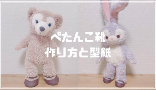 【シェリーメイなどに】ぺたんこ靴(上靴・パンプス)の型紙と作り方