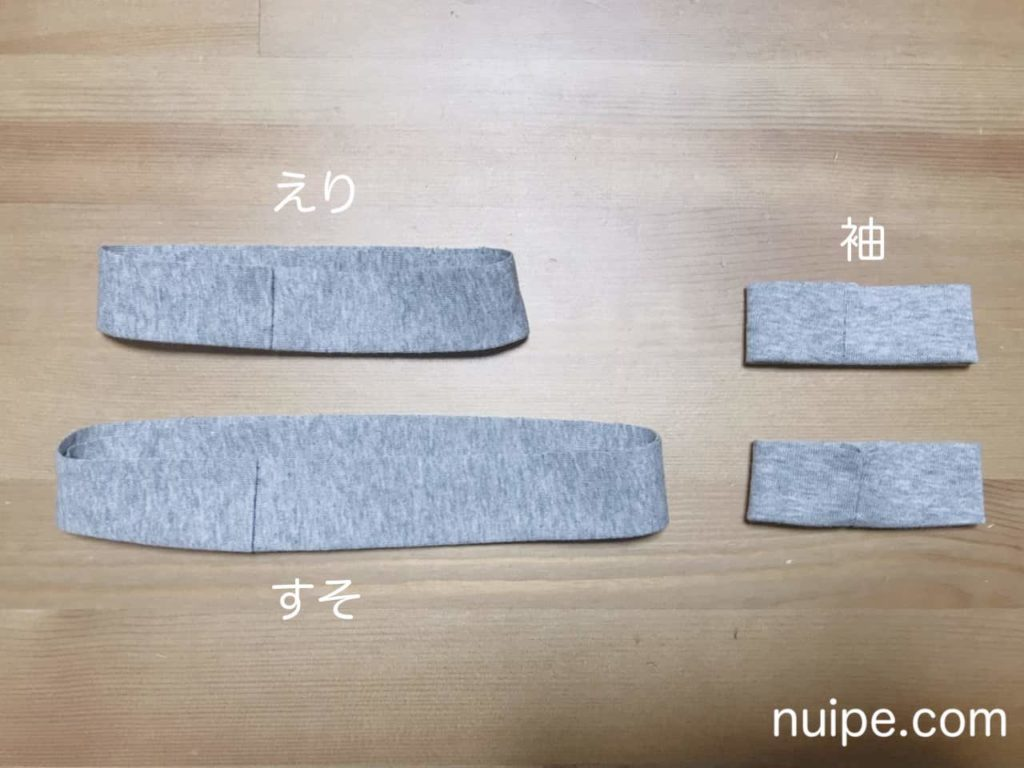 えり、すそ、袖の切り替え布を作る