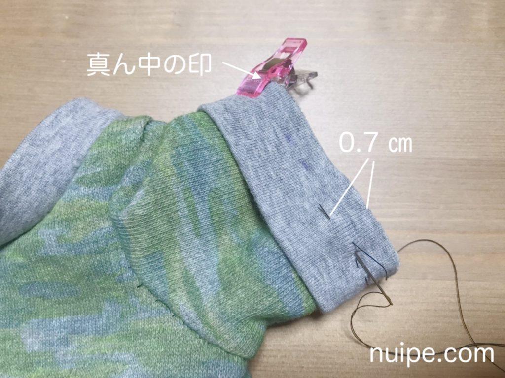 袖に切り替え布をつける