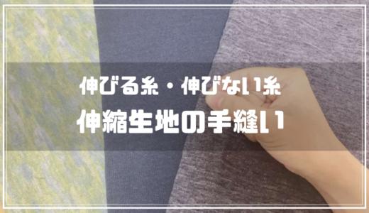 【伸びる糸・伸びない糸で縫う】伸縮生地の縫い方【手縫い】