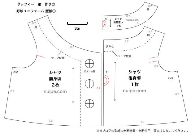 ダッフィーの野球ユニフォーム型紙1