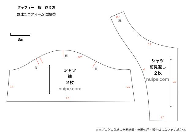 ダッフィーの野球ユニフォーム型紙2