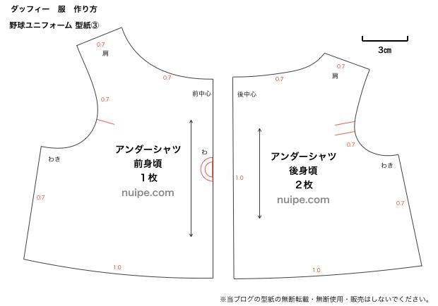 ダッフィーの野球ユニフォーム型紙3