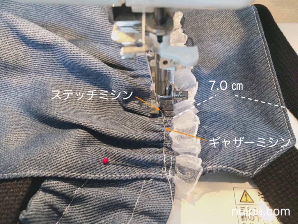 身頃に縫い付ける